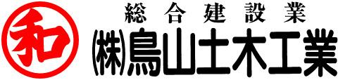 株式会社 鳥山土木工業|青森|総合建築業